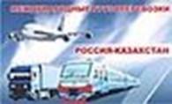 """Транспортная Компания """"Россия -Казахстан"""""""