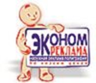 Эконом Реклама