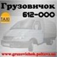 Такси «Грузовичок» 612-000