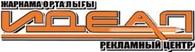 """ИП """"Рекламный Центр ИДЕАЛ"""""""