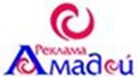 Амадей Рекламное агентство