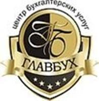 """ООО """"ЦЕНТР БУХГАЛТЕРСКИХ УСЛУГ """"ГЛАВБУХ"""""""