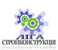 ООО «Лига стройконструкция»