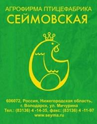 """ОАО Птицефабрика """"Сеймовская"""""""
