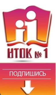 """ГБПОУ СО """"Нижнетагильский педагогический колледж № 1"""""""