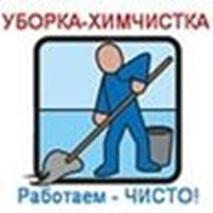 Клининговая компания «Уборка-Химчистка»