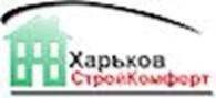 Харьковстройкомфорт
