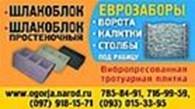 """ЧП """"Завод бетонных изделий"""""""