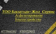 Бакытхан Жол-Сервис