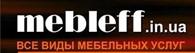 """Интернет-магазин """"Mebleff""""-мебель со склада в Киеве по низким ценам."""