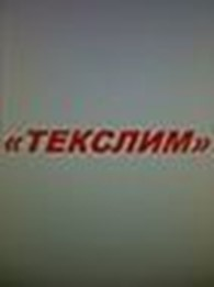 ЧТУП ТЕКСЛИМ