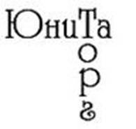 "ЧПУП ""Юнита торг"""