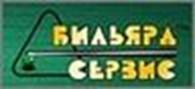 БИЛЬЯРД-СЕРВИС