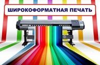 """ИП Салон оперативной полиграфии """"Pixel"""""""