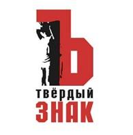 """Твердый Знак"""