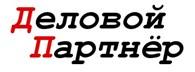 ООО Деловой Партнер