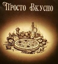 """ООО """"Просто Вкусно"""""""