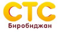СТС-Биробиджан