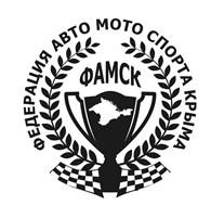 Федерация автомобильного и мотоциклетного спорта Крыма