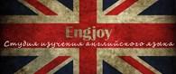 """Cтудия изучения английского языка """"Engjoy"""""""
