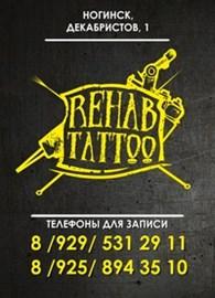 """""""Rehab Tattoo"""""""