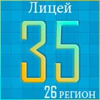 """МБОУ """"Лицей №35 г. Ставрополя"""""""