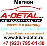 А-Деталь - Мегион, интернет-магазин автозапчастей