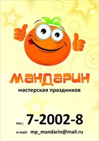 "Агенство праздников ""МАНДАРИН"""