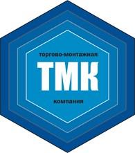 """Торгово - монтажная компания """"ТМК"""""""