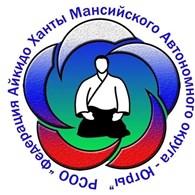 """Федерация айкидо ХМАО-Югры"" Сургут"