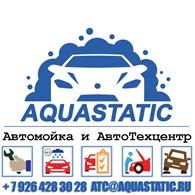 АТЦ «Аквастатик»