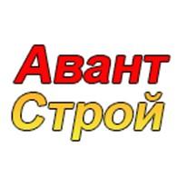 АвантСтрой