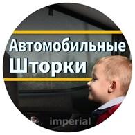 """Автомобильные шторки Беларусь Витебск """"imperial"""" www.автошторки.бел"""