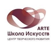 """Школа искусств """"ARTE"""""""