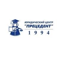 "ЧП ЮРИДИЧЕСКИЙ ЦЕНТР ""ПРЕЦЕДЕНТ"""