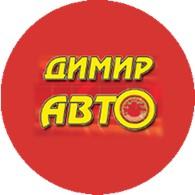 Наша продукция в Димир Авто!
