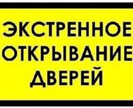 ООО Аварийное открывание дверей