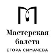 Балетная школа Егора Симачева