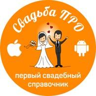 ООО Свадьба ПРО
