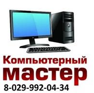 Компьютерный сервис