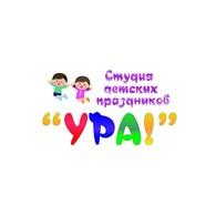 """Студия детских праздников """"УРА!"""""""