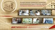 """ГБУЗ НО """"Городская клиническая больница № 3"""""""