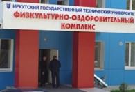 """""""Иркутский национальный исследовательский технический университет"""""""