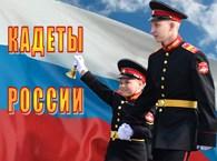 """""""Кадетская школа №14"""" города Читы"""