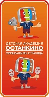 Детская академия Останкино