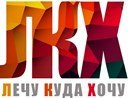 """ООО Туристическое агентство """"Лечу куда хочу"""""""