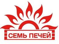 Семь Печей