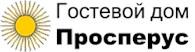 """Гостевой дом """"Просперус"""""""