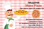 Макс Пицца