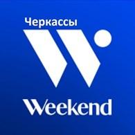 Магазин Weekend™- бильярд, аэрохоккей, настольный футбол